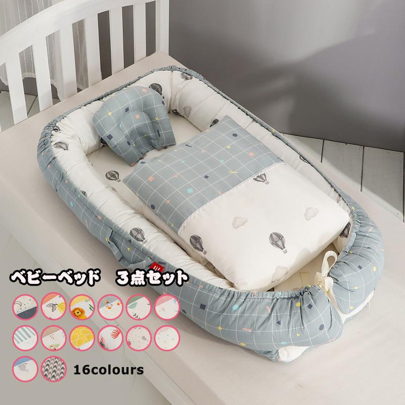 ベビーベッド ベッドインベッド 3点セット 布団 まくら 赤ちゃんベッド 16colours ベビーガード 取り外し可能 持ち運びに便利 出産祝い 55*90*15cm