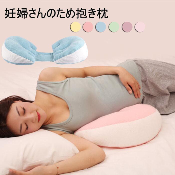 抱き枕 送料無料 妊婦 授乳クッション 妊婦用 抱きまくら マタニティ ボディピロー 賜物 出産祝い 海外通販 返品交換不可 マルチクッション プレゼント マジックテープ 調節可能 洗える うつぶせ寝