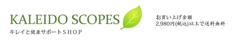 カレイドスコープス:皆様の健康をサポートするサプリメントもご用意しております。