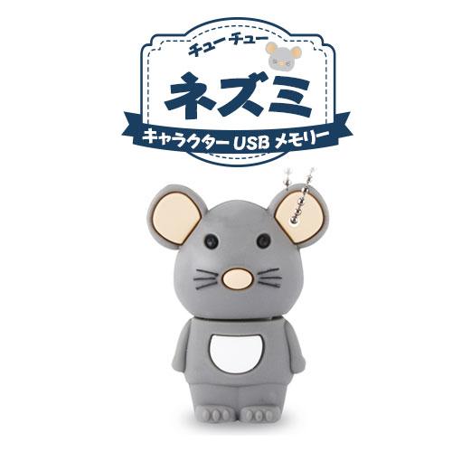 チューチューネズミ 8GB USBメモリー 干支 ネズミ  USB キャラクターメモリー キーホルダー かわいい 8GB キャラクターUSB フィギュア USB マウス 干支 ネズミ デザインUSB 8GB