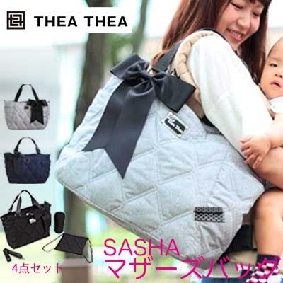 【おまけ付き】マザーズバッグ ティアティア サシャ THEA THEA SASHA(グレー/ネイビー/ブラック)軽量 2way 大容量 マザーズバッグ ママバッグ マザーバッグ