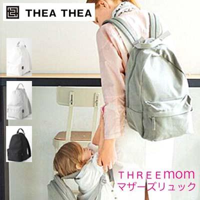 【おまけ付き】ティアティア Thea Thea マザーズリュック THREE mom キャンバス 軽量 マザーズリュック ママバッグ マザーバッグ 通勤