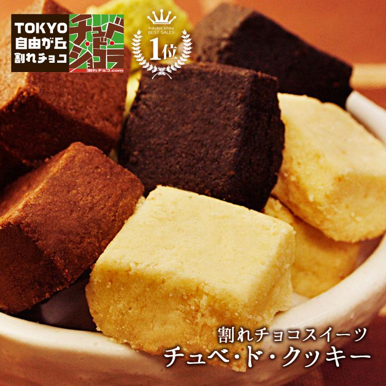 チョコレート専門店チュベドショコラのチョコクッキー 保障 超歓迎された チュべ ド 1kg クッキーMIX 割れチョコと同じクーベルチュールチョコを使用