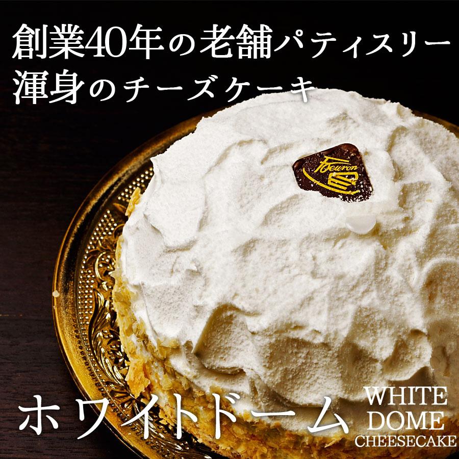 創業40年の老舗パティスリー監修 ホワイトドーム チーズケーキ
