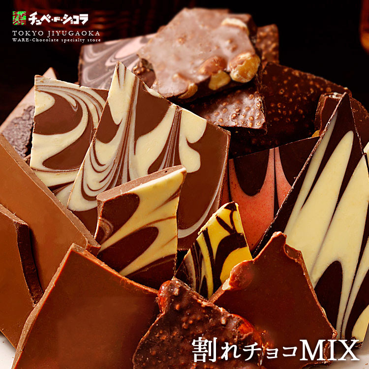 【さらに送料無料】【2019スイーツランキング入賞】新12種割れチョコミックス1kg(ミルク/ビター) 東京自由が丘 チュベ・ド・ショコラ クーベルチュール[  パーティー 大容量 ]