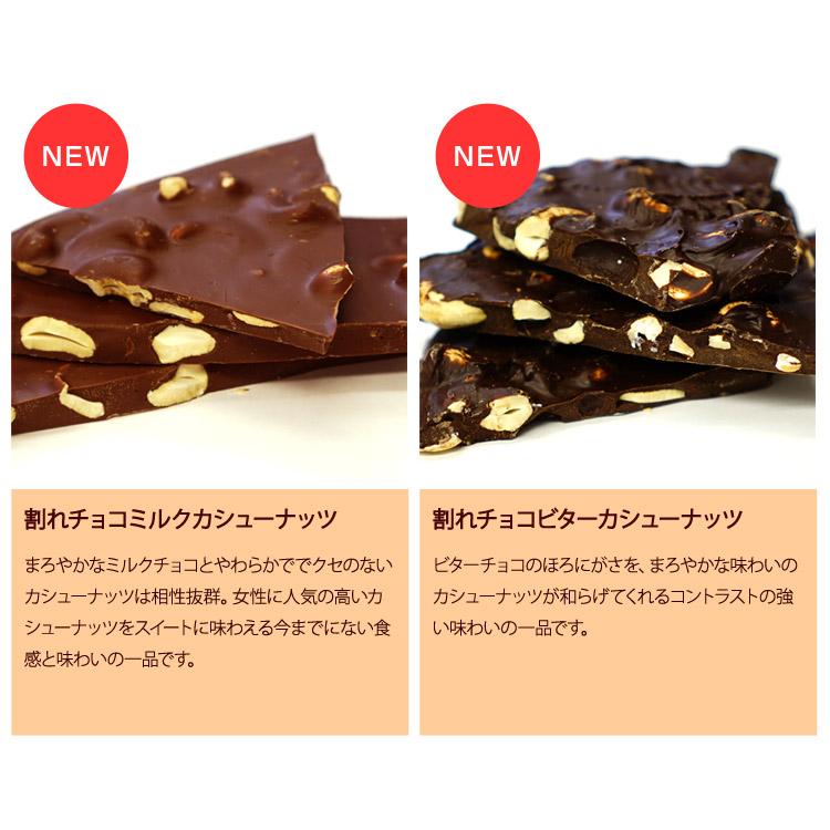割れチョコ カシューナッツ・ピーカンナッツ【ミルク/ビター】