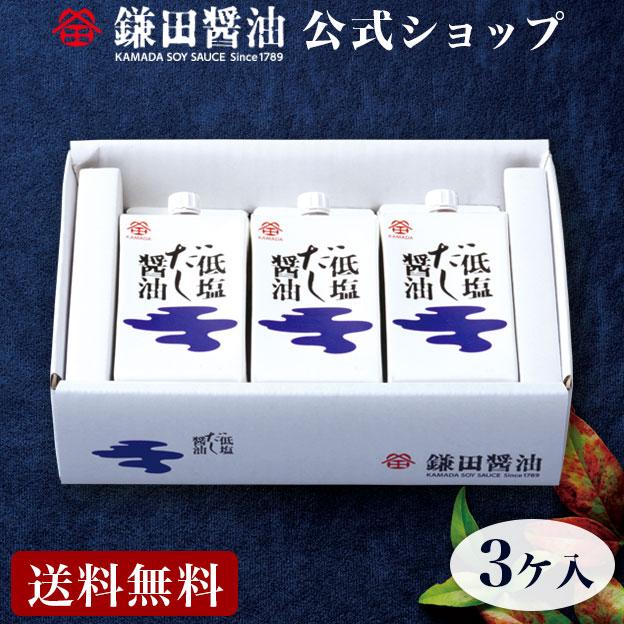 鎌田醤油公式 美味しいのに減塩 鎌田醤油 低塩だし醤油3ヶ入 200ml カマダ 出汁 鰹節 調味料 ギフト 国産 しょう油 贈答 送料無料 かつお しょうゆ うどんつゆ だし 割引 醤油 贈答品 人気激安 めんつゆ