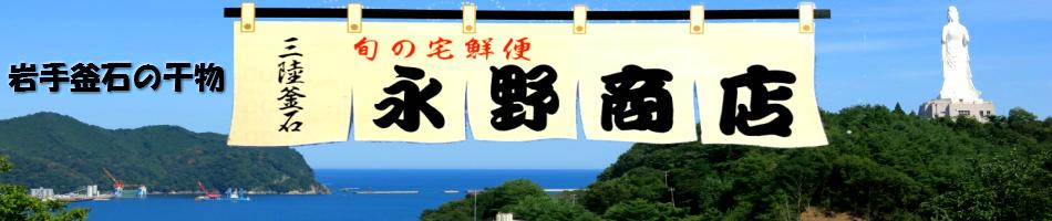 岩手釜石の干物 永野商店:当店の干物は、品質・鮮度にこだわり、丹精込めた商品となっております。