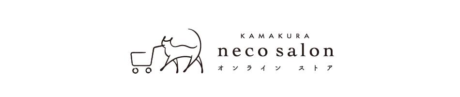 鎌倉ねこサロン:ねこ雑貨を扱っているお店です。