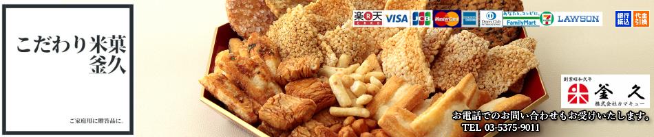 こだわり米菓 釜久:こだわりのおせんべい・あられの通販サイトこだわり米菓釜久です。