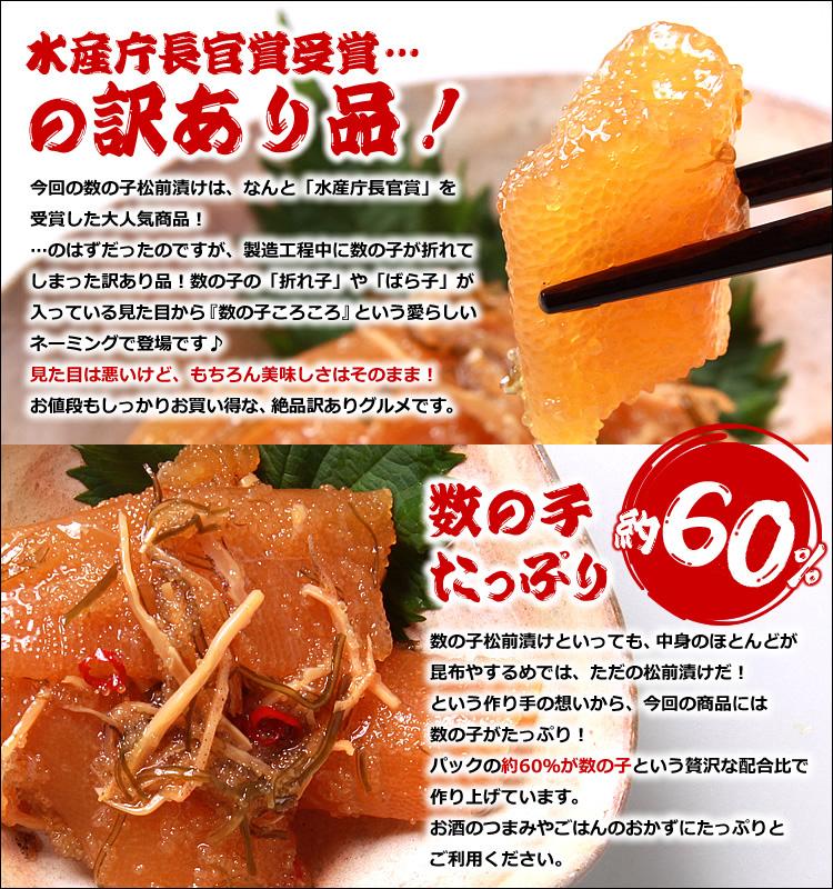 食品ジャンルで選ぶ>魚介類・シーフード>水産物加工品・お惣菜>数の子ころころ(松前漬け)
