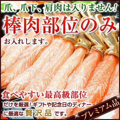 食品ジャンルで選ぶ>魚介類・シーフード>カニ・カニしゃぶ・カニ鍋>ズワイガニ>真のメガデカかにしゃぶ!7Lサイズのズワイガニカニポーション