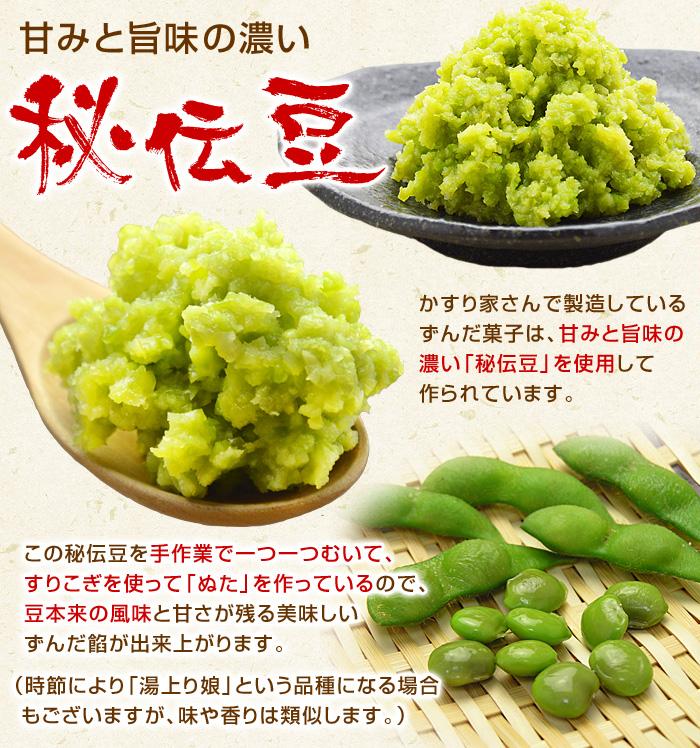 食品ジャンルで選ぶ>スイーツ・お菓子>和菓子>ずんだ餅(ぬた餅)・ずんだ大福(じんだん大福)