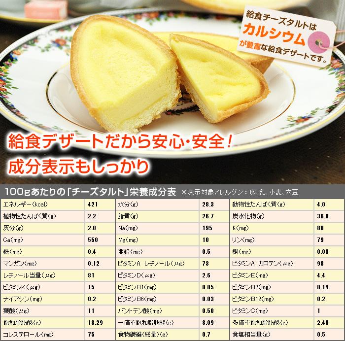 食品ジャンルで選ぶ>スイーツ・お菓子>タルト>給食チーズタルト