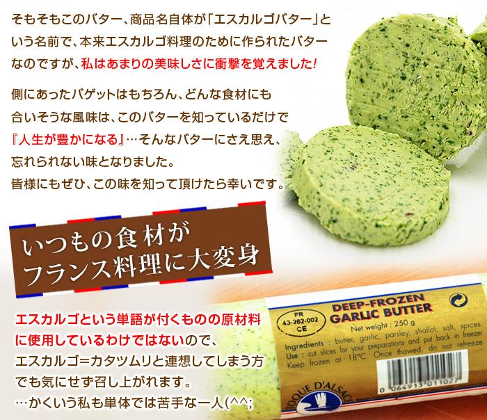 食品ジャンルで選ぶ>調味料>エスカルゴバター(ガーリックバター)