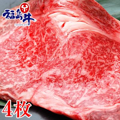 銘柄 福島牛 牛肉 サーロイン ステーキ ステーキ肉 国産 ギフト 冷凍 4枚 (1枚あたり180g)4~5等級※店側でクーポンの後付けは出来ませんので、ご使用忘れにご注意ください。 お取り寄せ あす楽