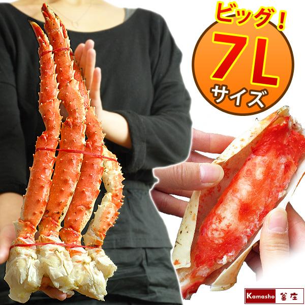 釜庄 楽天市場店 タラバガニ 特大 アラスカ産 7Lサイズ 氷膜を除いても一肩で1.2kg(解凍前) 送料無料 ギフト プレゼント かに カニ 足 たらば蟹 たらばがに【ボイル済み冷凍】