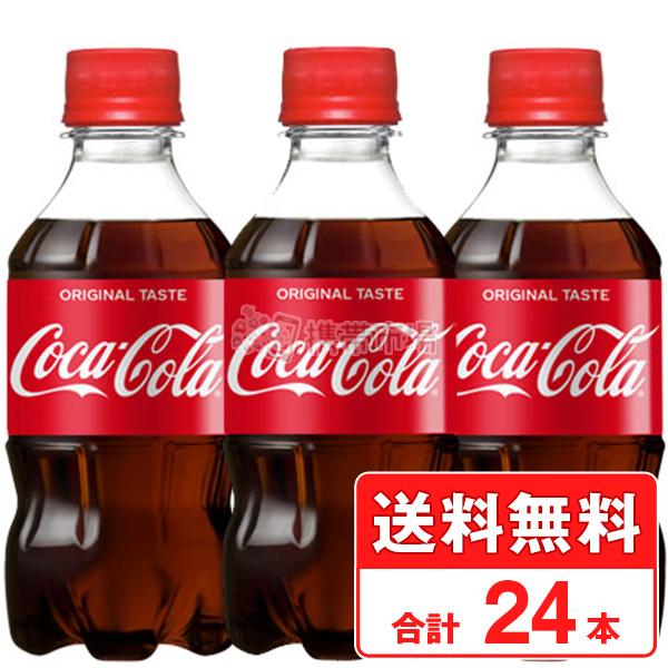 全国どこでも 送料無料 驚きの値段で コカコーラ 300ml ペットボトル お値打ち価格で コカコーラ社直送 1ケース cola × 24本