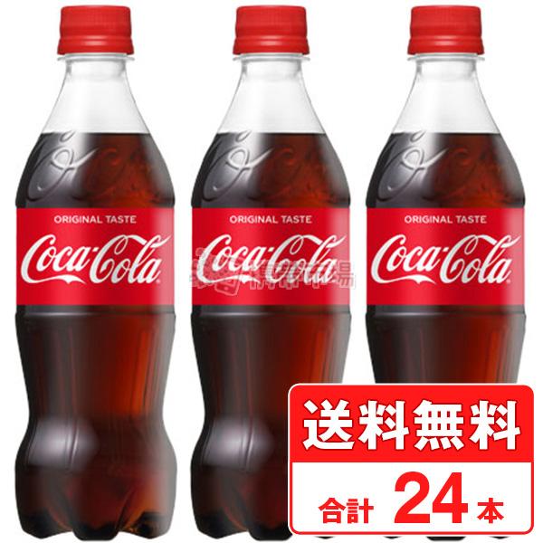全国どこでも 18%OFF 送料無料 コカコーラ 500ml 24本 cola 1ケース コカコーラ社直送 新登場 ペットボトル