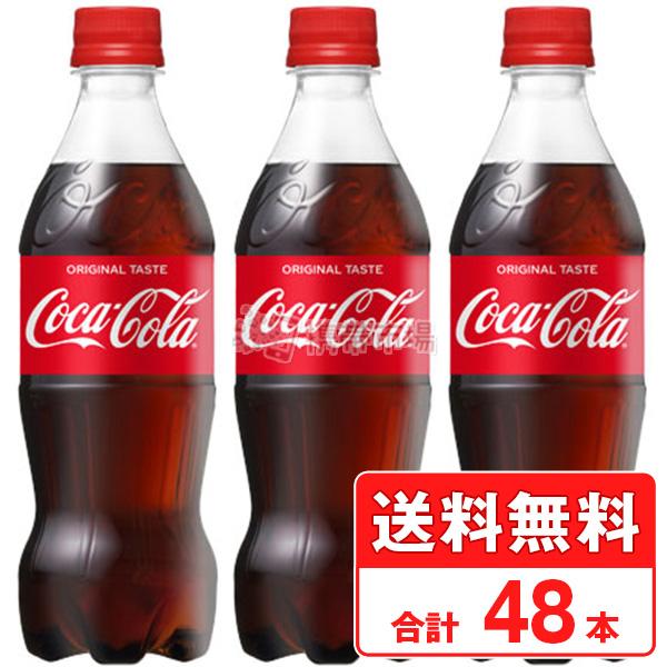 全国どこでも 送料無料 コカコーラ 500ml cola 超激安特価 48本 2ケース×24本 公式ショップ コカコーラ社直送