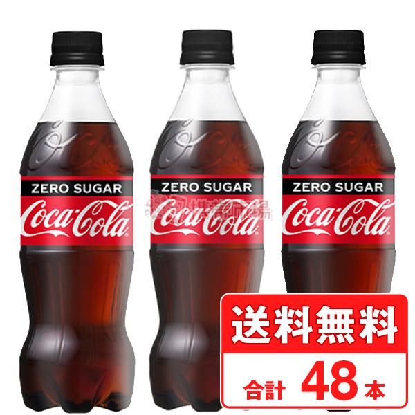 全国どこでも 送料無料 特価 ゼロシュガー 好評 糖類ゼロ コカコーラ 2ケース×24本 48本 cola コカコーラ社直送 500ml