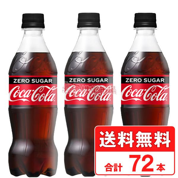 全国どこでも 送料無料 ゼロシュガー 糖類ゼロ コカコーラ 大注目 500ml 初回限定 cola コカコーラ社直送 ペットボトル 72本 3ケース