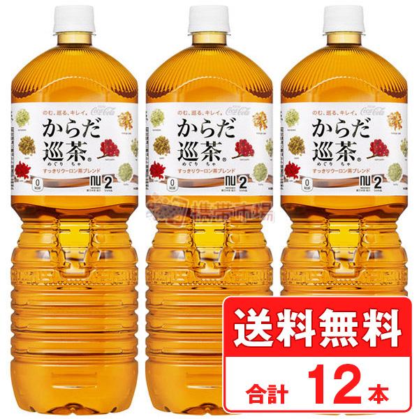 からだ巡茶 めぐりちゃ 2lペットボトル 買収 アウトレット☆送料無料 2L 12本 送料無料 cola コカコーラ社直送 2ケース×6本