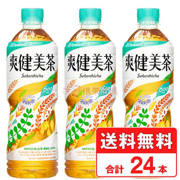 カフェインゼロ 純水仕立て 爽健美茶 600ml ペットボトル 1ケース cola × 高級品 送料無料 24本 コカコーラ社直送 トレンド