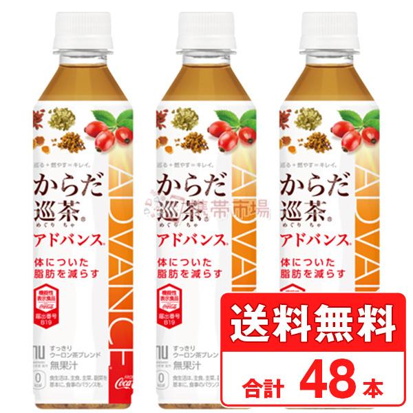 コカコーラ 特定保健用食品 からだ巡茶Advance 410ml 即納最大半額 48本 コカコーラ社直送 cola 送料無料 激安超特価 2ケース×24本