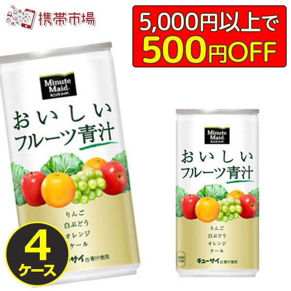 ミニッツメイド おいしいフルーツ 青汁 果汁 190g 缶 【4ケース × 30本】送料無料 コカコーラ社直送 cola