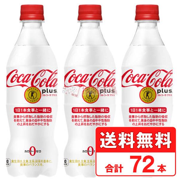 全国どこでも送料無料 コーラ 特保 コカコーラ プラス タイムセール 470ml ペットボトル 3ケース × cola 合計 コカコーラ社直送 72本 送料無料 商品追加値下げ在庫復活 24本