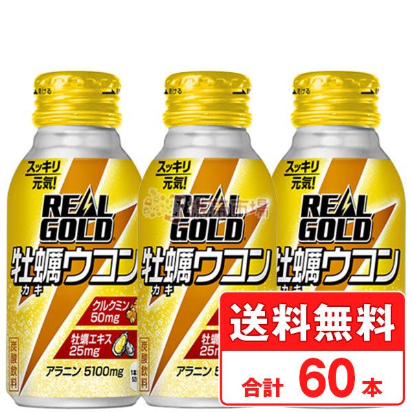 リアルゴールド 健康飲料 牡蠣 ウコン 100ml ボトル缶 炭酸 【 2ケース × 30本 】 送料無料 コカコーラ社直送 cola