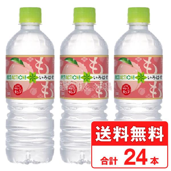 いろはす もも 梨 みかん あまおう スパークリングレモン 日向夏温州 天然水 い ろ は ペットボトル 1ケース 送料無料 555ml cola コカコーラ社直送 す 白桃 入荷予定 × 24本 超特価SALE開催