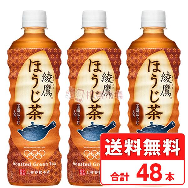 綾鷹 ほうじ茶 お茶 PET 525ml 2ケース×24本 コカコーラ社直送 cola 送料無料 48本 倉庫 高級な