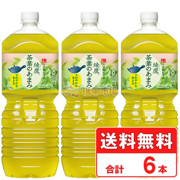 綾鷹 茶葉のあまみ 2l お茶 2リットル ペットボトル 美品 ギフト × コカコーラ社直送 cola 1ケース 6本 送料無料