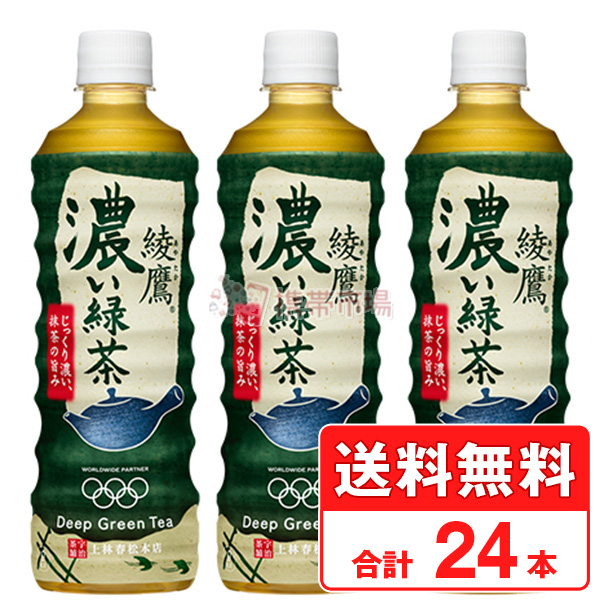 全国どこでも 送料無料 お茶 綾鷹 濃い緑茶 日本製 525ml コカコーラ社 24本 1ケース お気にいる ペットボトル cola