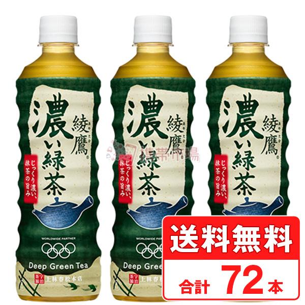 全国どこでも 送料無料 誕生日 お祝い 購入 お茶 綾鷹 濃い緑茶 525ml 3ケース cola ペットボトル 72本 コカコーラ社