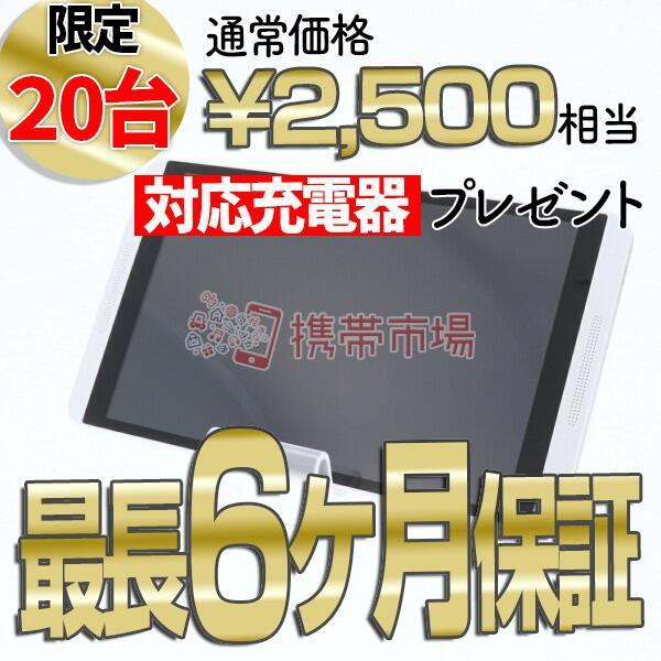 1万円以下で買えるスマホ タブレット 中心に2万円 3万円の新品や中古 スマートフォンもスマホ生活+にて販売中 至高 中古 8インチタブレット1台+充電器セット ほぼ新品 wi-fi 送料無料 d-01G 保証あり 送料無料カード決済可能 本体 Silver ドコモ tablet-osusume1 あす楽