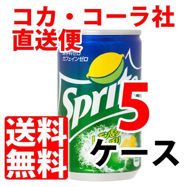 スプライト 160ml 缶 【 5ケース × 30本 合計150本 】 送料無料 コカコーラ社直送 cola