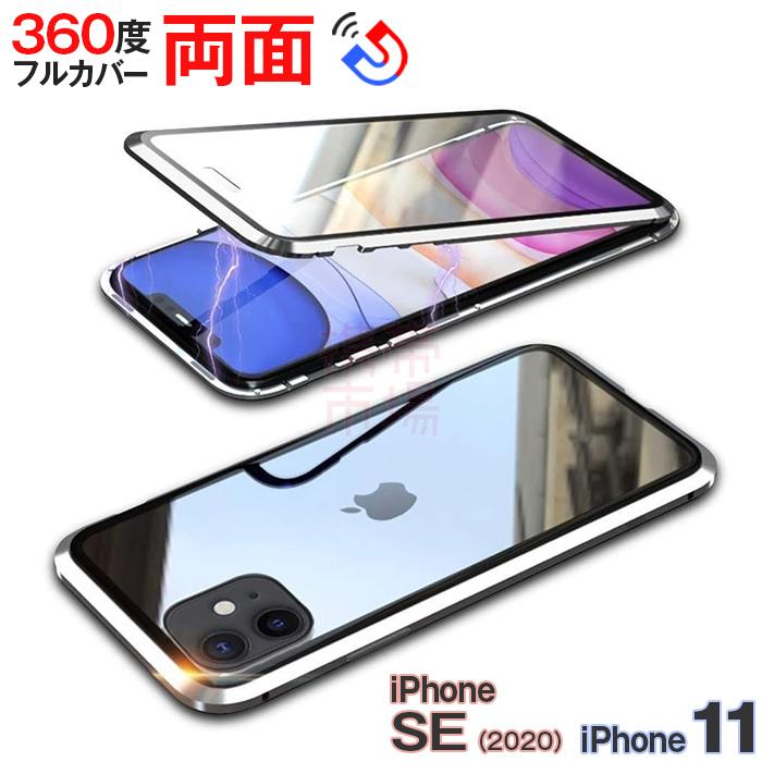 期間限定10%OFF 即納 在庫あり iPhone11 毎日続々入荷 iPhoneSE2 iPhone8 新品 送料無料 iPhone7 ケース se2 第2世代 マグネット式 強化ガラス 全面保護 アルミバンパー ktib あす楽 ガラス クリア