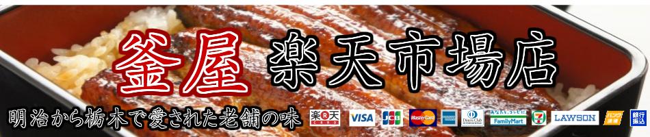 釜屋 楽天市場店:創業明治2年 栃木の老舗うなぎ専門店 秘伝のタレと製法を守る