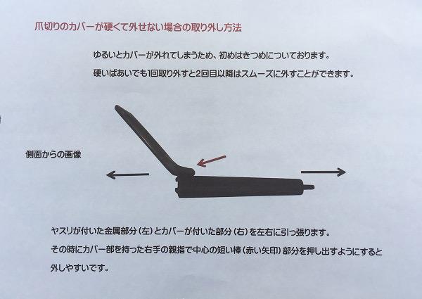 ギフト爪切り木屋つめきり高級日本製鋼製手足はがねつめきり黒大スパット切れる