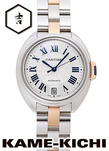 カルティエ クレ ドゥ カルティエ Ref.W2CL0003 新品 シルバー (CARTIER Cle de Cartier)