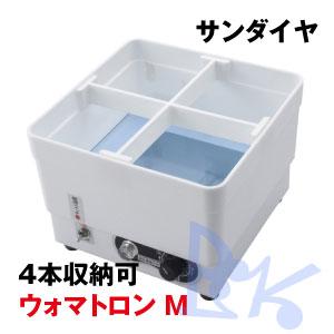 サンダイヤ ウォマトロン M (電子保温器) 4本収容可