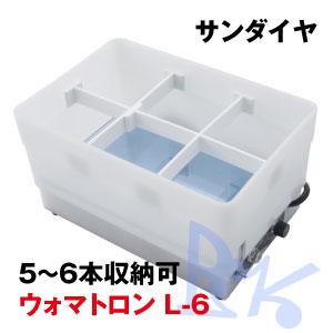サンダイヤ ウォマトロン L-6 (電子保温器) 5~6本収容可