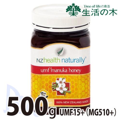生活の木 マヌカハニー UMF15+ (MG510+) 500g
