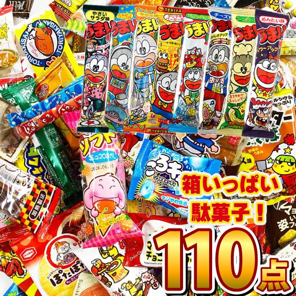 コロナに勝つ 応戦セール 憧れの箱いっぱいの駄菓子を大人買い 日本限定 あす楽対応 送料無料 うまい棒が18種類入った ハロウィン仕様 駄菓子 詰合せ 110点 大人買いセット 業務用 プレゼント ギフト 個包装 スナック菓子 子供 迅速な対応で商品をお届け致します ハロウィン 詰め合わせ お菓子 販促品 景品 大量 お菓子セット