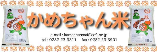 かめちゃん米:生産直売、私の子供のために作ったお米です。注文と同時に精米