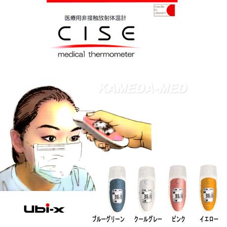 ユビックス CISE シーゼ  01TE