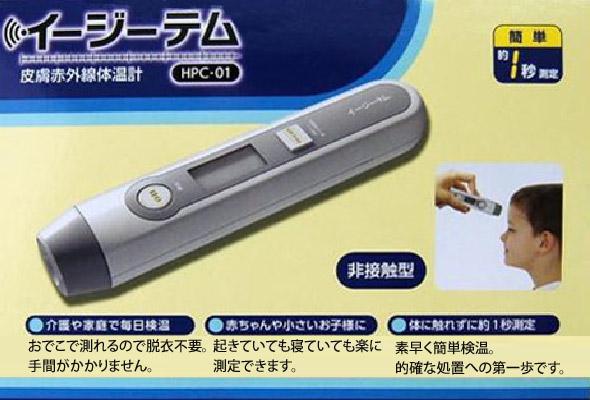 イージーテム HPC-01